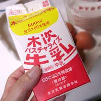 Oisix(おいしっくす)木次パスチャライズ牛乳
